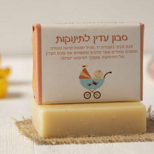 סבון טבעי לתינוקות