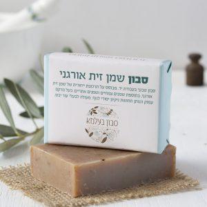 סבון שמן זית אורגני